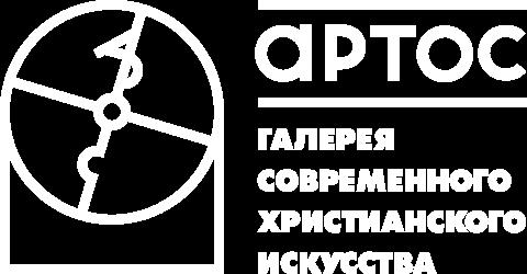 """Галерея церковного искусства """"Артос"""""""