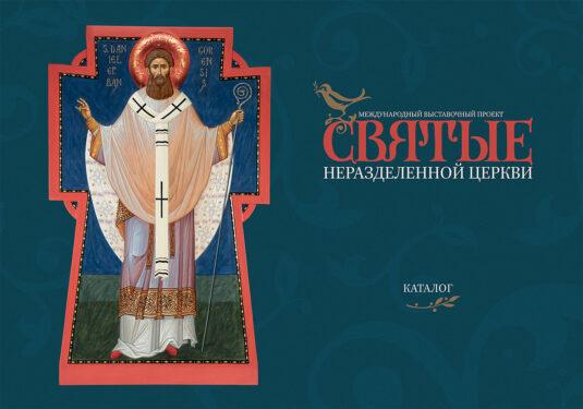 Святые неразделенной Церкви. Каталог выставки