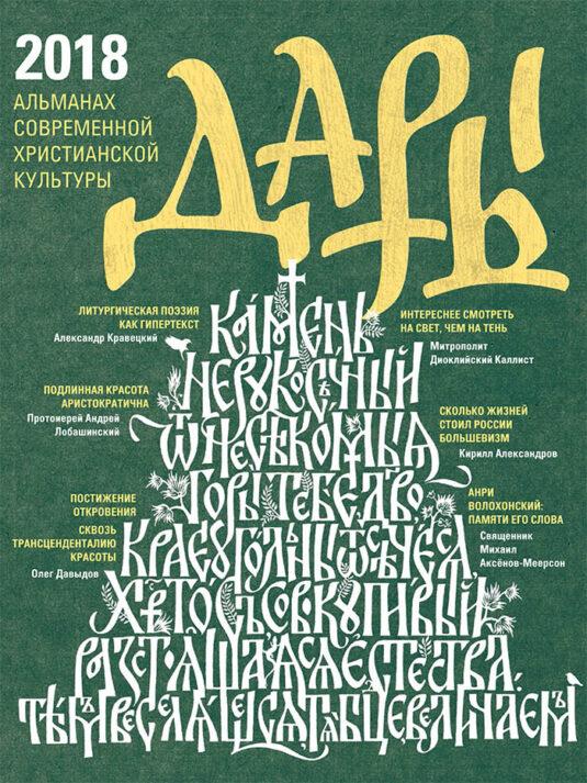 """Альманах """"Дары"""", № 4, 2018. Каллиграфия - Алексей Чекаль"""
