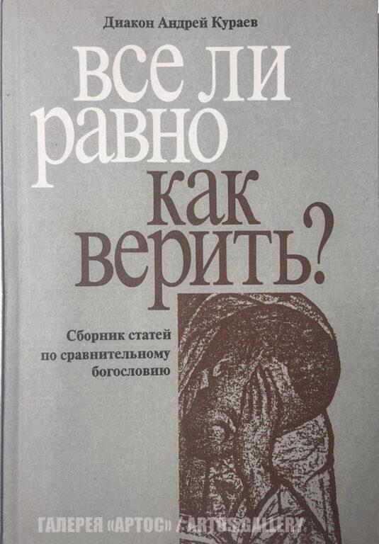Диакон Андрей Кураев. Все ли равно как верить? 1994 год.