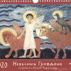 Календарь на 2020 г. с илл. Елены Черкасовой