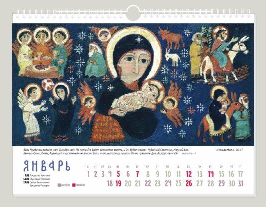Елена. Черкасова, Календарь на 2020 год