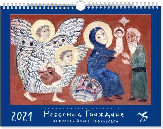 """Календарь """"Небесные граждане. 2021"""". Елена Черкасова. Обложка"""