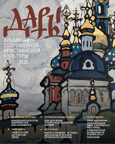 """Альманах современной христианской культуры """"Дары"""", № 6, 2020"""