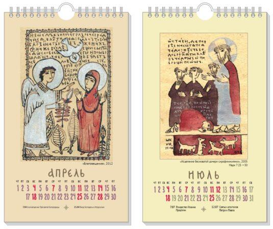 """Календарь """"Небесные граждане"""" на 2021 год. Графика Елены Черкасовой"""