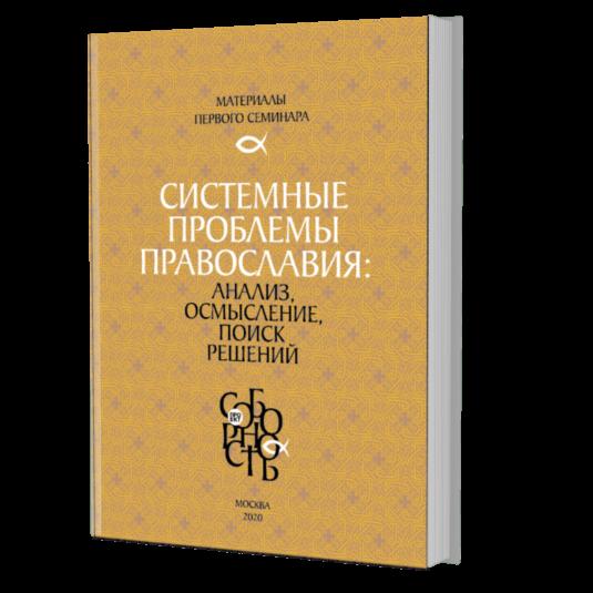 """""""Системные проблемы православия: анализ, осмысление, поиск решений"""". Сборник № 1, июль 2020."""